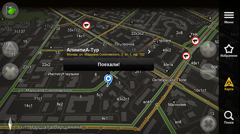 Как найти АлимпиА Тур в Яндекс Навигаторе
