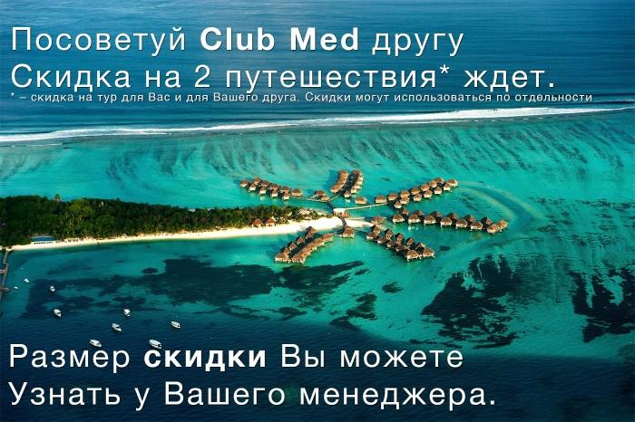 Посоветуй Club Med другу – получите скидку оба!