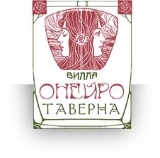 Приглашаем на виллу Онейро (качественный отдых в Крыму)!