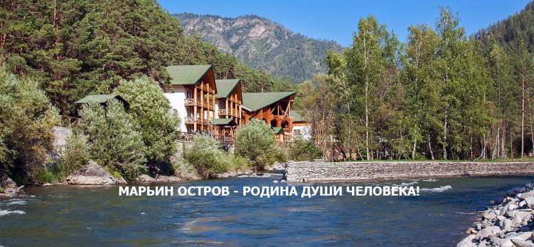 Алтайский край. Эко-курорт «Марьин Остров»