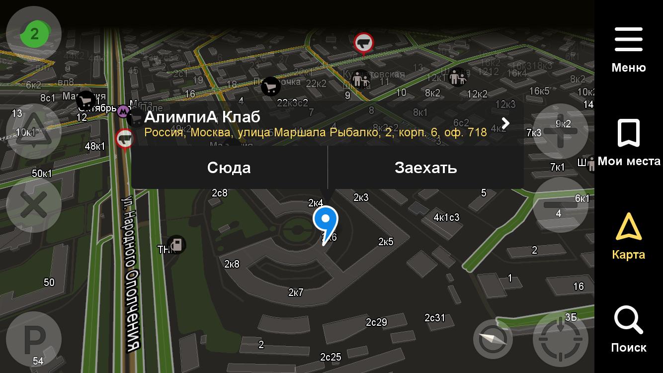 Как найти АлимпиА Клаб в Яндекс Навигаторе
