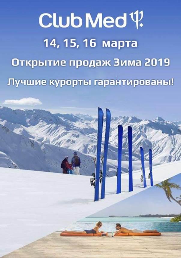 Раннее бронирование Club Med зима 2018/19!