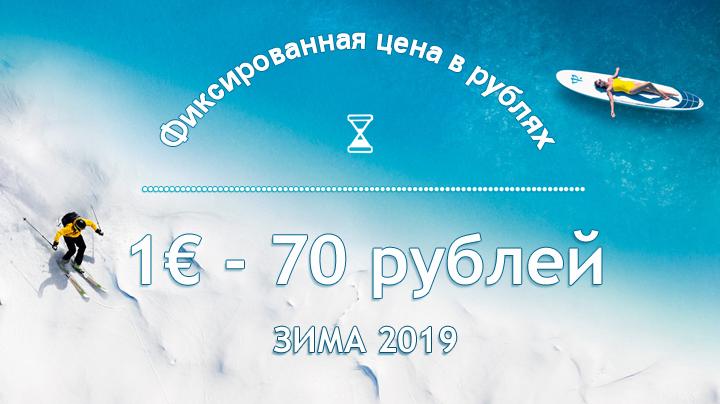 Зима в Club Med 2018/19 – фиксированная цена в рублях