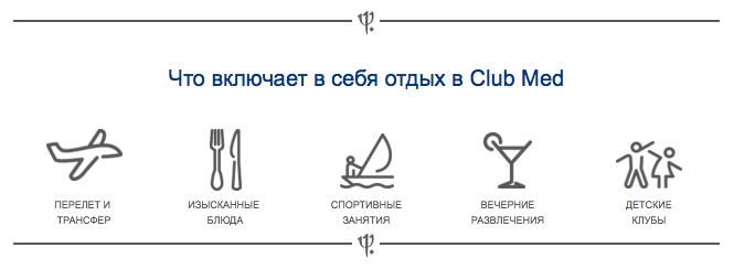 Турецкие каникулы для всей семьи! Club Med Palmiye