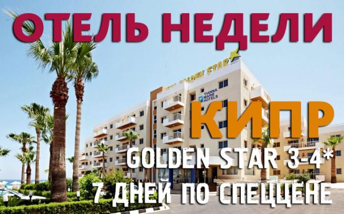 Отель недели: Golden Star 3-4* на Кипре. Спеццена!