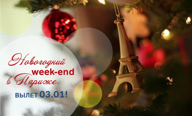 Новогодний week-end в Париже!