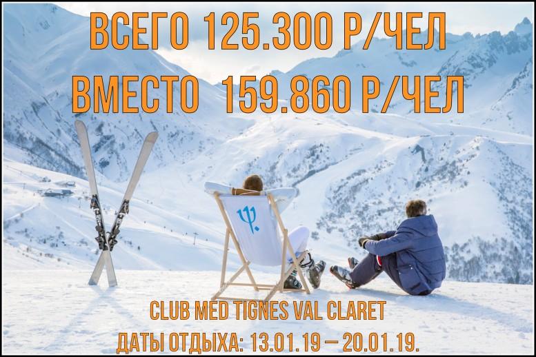Всего 2 номера по уникальной цене – Club Med Tignes Val Claret